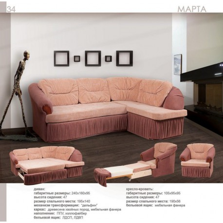 Диван-кровать МАРТА